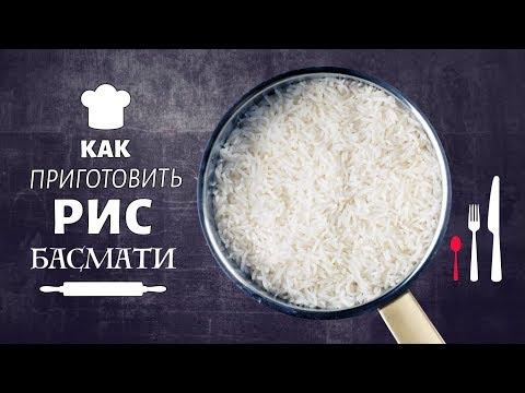 Как приготовить рис басмати? Как сварить рассыпчатый рис?
