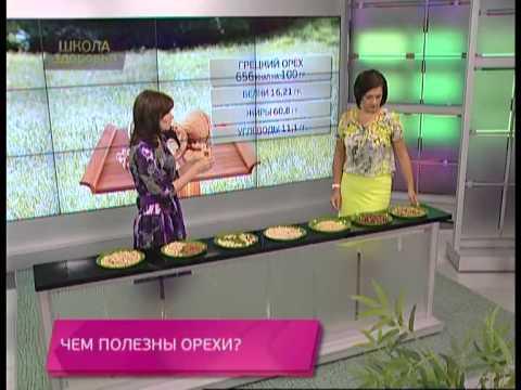 Школа здоровья 24/08/2013 Чем полезны орехи?