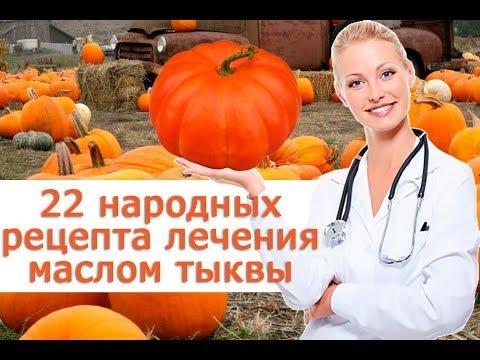 Уникальные целебные свойства масла тыквы Тыквенное масло для здоровья мужчин и женщин 22 народных