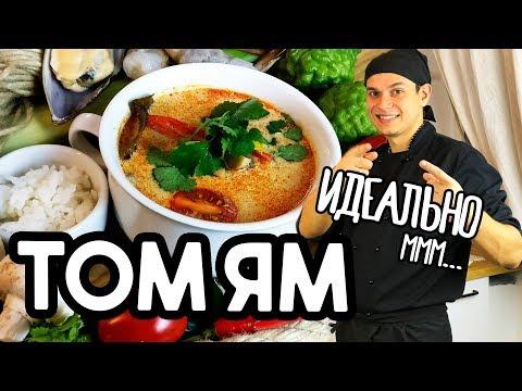 Том Ям рецепт супа в домашних условиях.