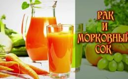Чем полезен морковный сок при онкологии и как его правильно применять