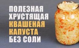 Лучшие рецепты квашеной капусты без соли и сахара