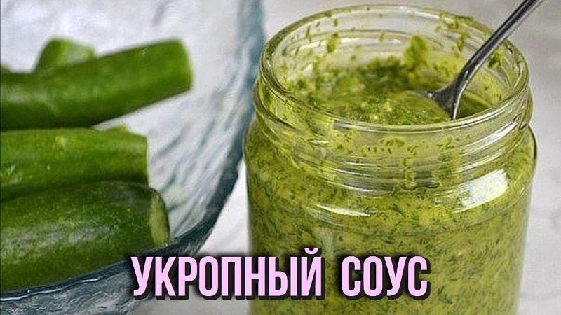 Рецепты укропного соуса на зиму: готовим вкусную заправку своими руками