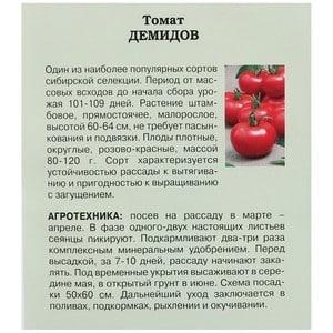 """Знаменитый своей выносливостью и любимый огородниками томат """"Демидов"""""""