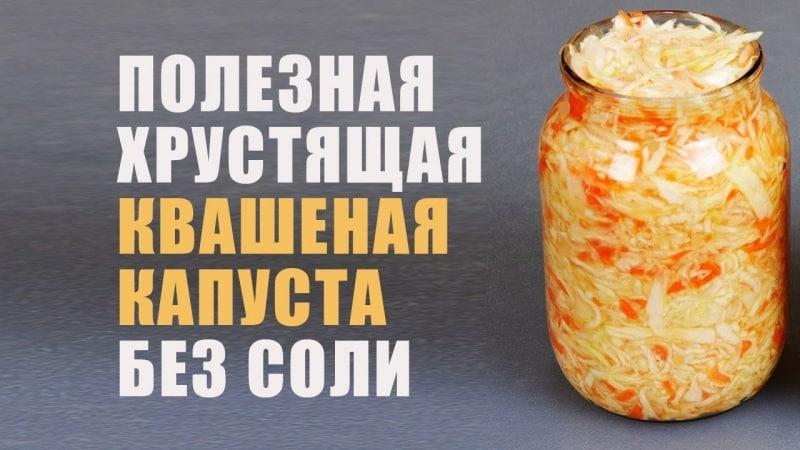 Квашеная капуста без соли и сахара: рецепт как быстро заквасить на зиму в банках, отзывы о маринованной, засолка и закваска