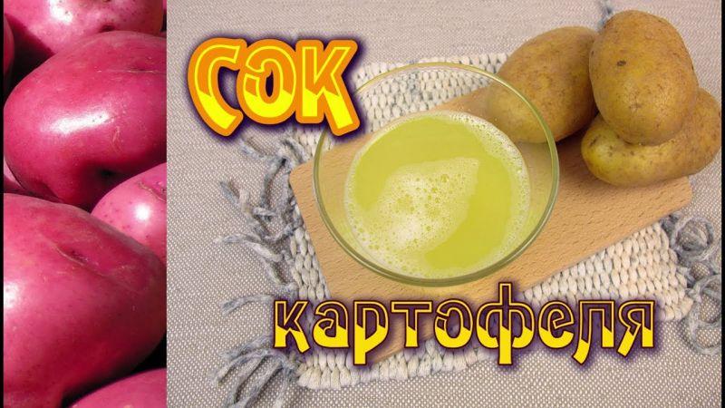 Картофельный сок для желудка как принимать