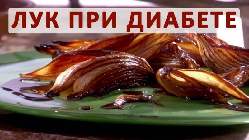 Печеный лук при сахарном диабете: как запекать в духовке для лечения 1 и 2 типа, как приготовить для снижения сахара в крови, рецепт запеченного