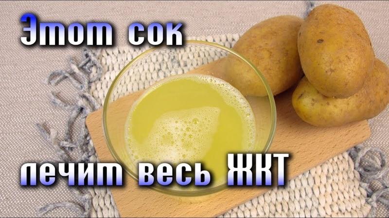 Целебные свойства картофельного сока