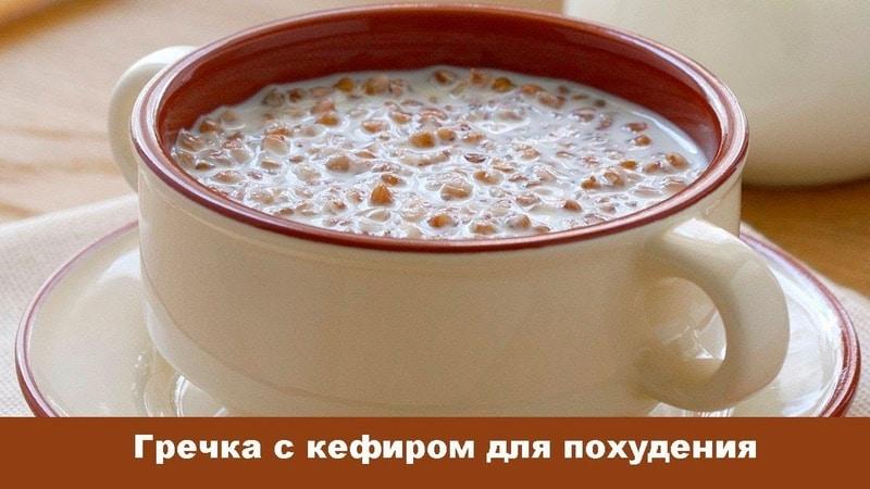 Как принимать по утрам гречку с кефиром при сахарном диабете